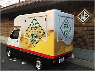 移動販売車